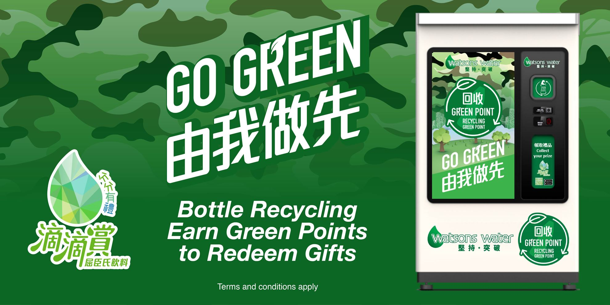 Launch of Recycling Green Point!