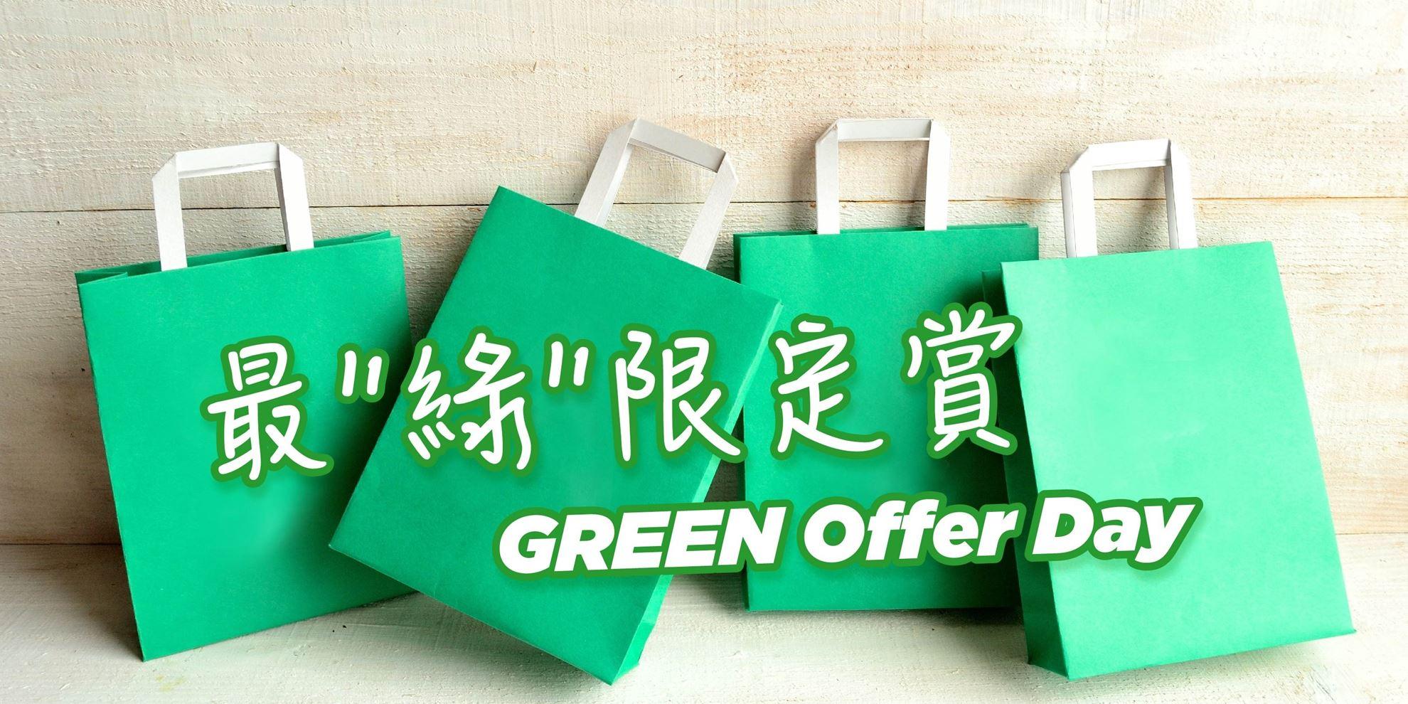 最「綠」限定賞 (即將登場)