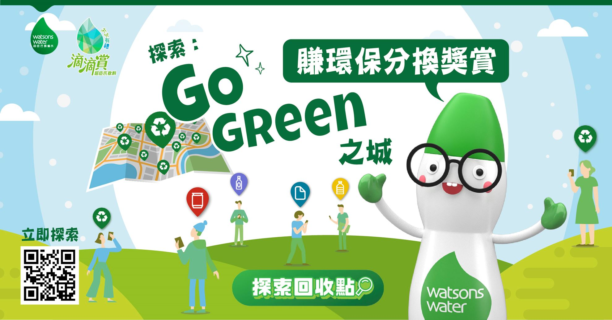 Discover: Go Green City